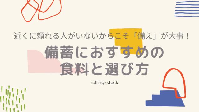 【経験談】備蓄(ローリングストック)におすすめの食料と選び方