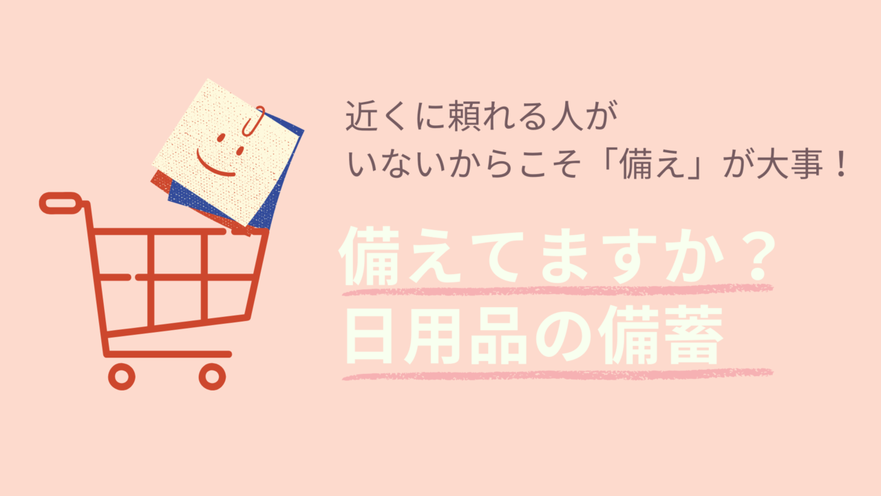 【経験談】日用品の備蓄(ローリングストック)にはどんなアイテムが何個必要?