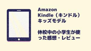 Kindle(キンドル)キッズモデルを休校中の小学生が使った感想・レビュー(実際の画像あり)