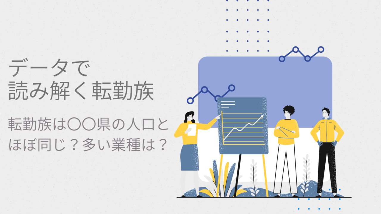 転勤族は〇〇県の人口とほぼ同じ?多い業種は?データで読み解く転勤族