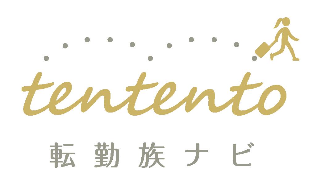 転勤族ナビtentento|転勤族&転勤族妻のためのポータルサイト