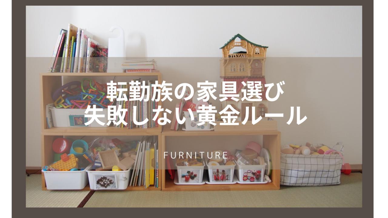 転勤族の家具選び