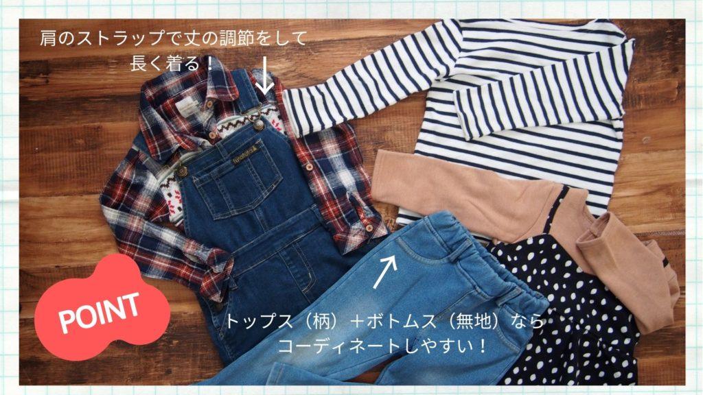 子供服の選び方・収納